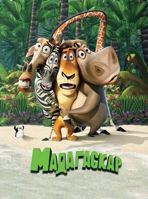 Мадагаскар фото из мультика003