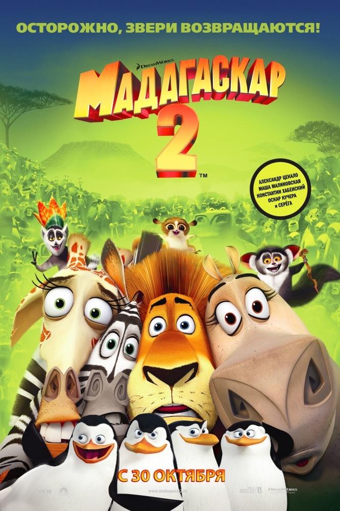 Мадагаскар фото из мультика017