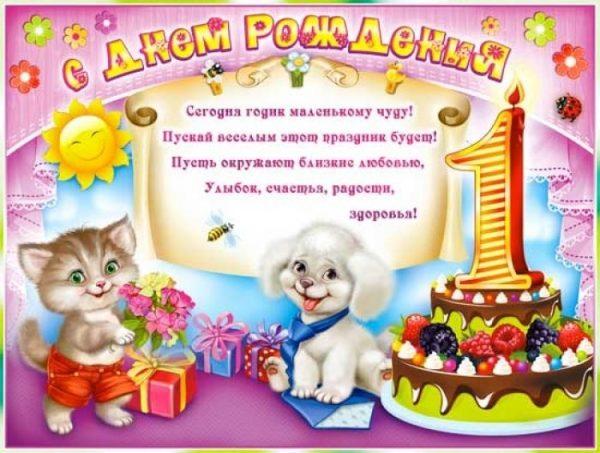 Открытки поздравления на годик девочке, сделать открытку