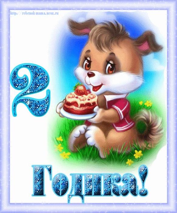 Ленточек день, картинки с днем рождения для ребенка 2 года
