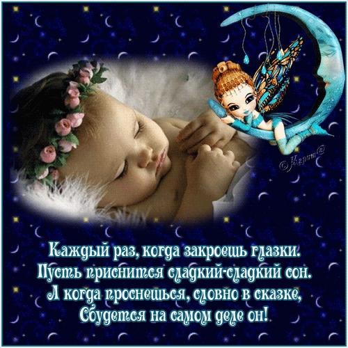 Сердца надписью, открытки сладких снов дочка