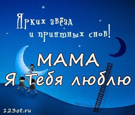Открытки на спокойной ночи маме, новым годом старые