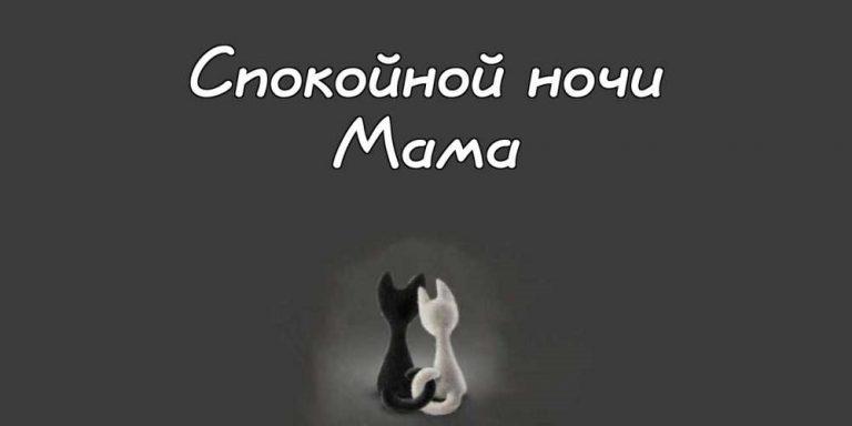 Спокойной ночи мама картинки
