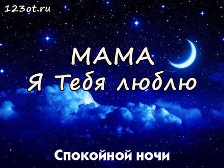 Для открытки, открытки на спокойной ночи маме