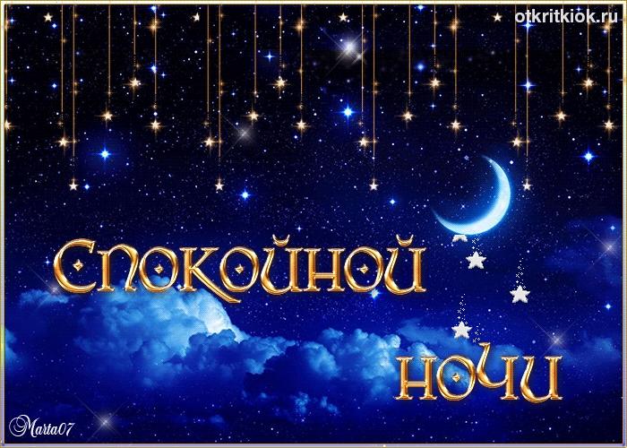 Мама спокойной ночи картинки и открытки 022