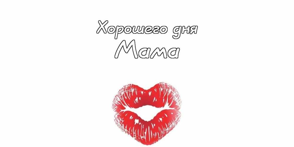 Картинки парню поцелуйчики и скучаю, картинки про