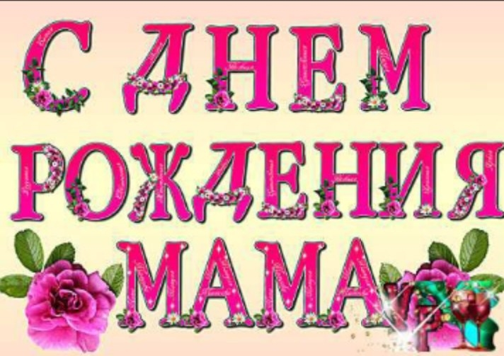 Картинки с днем рождения мама красивые с надписями, картинки февраля прикольные