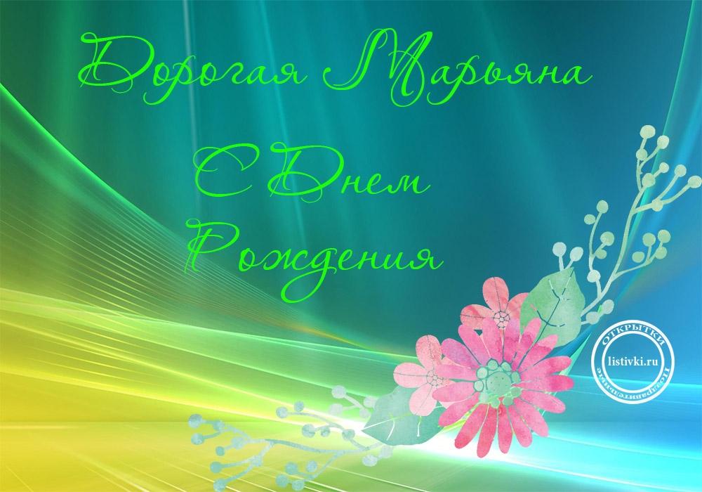 Поздравление с днем рождения марианна открытка