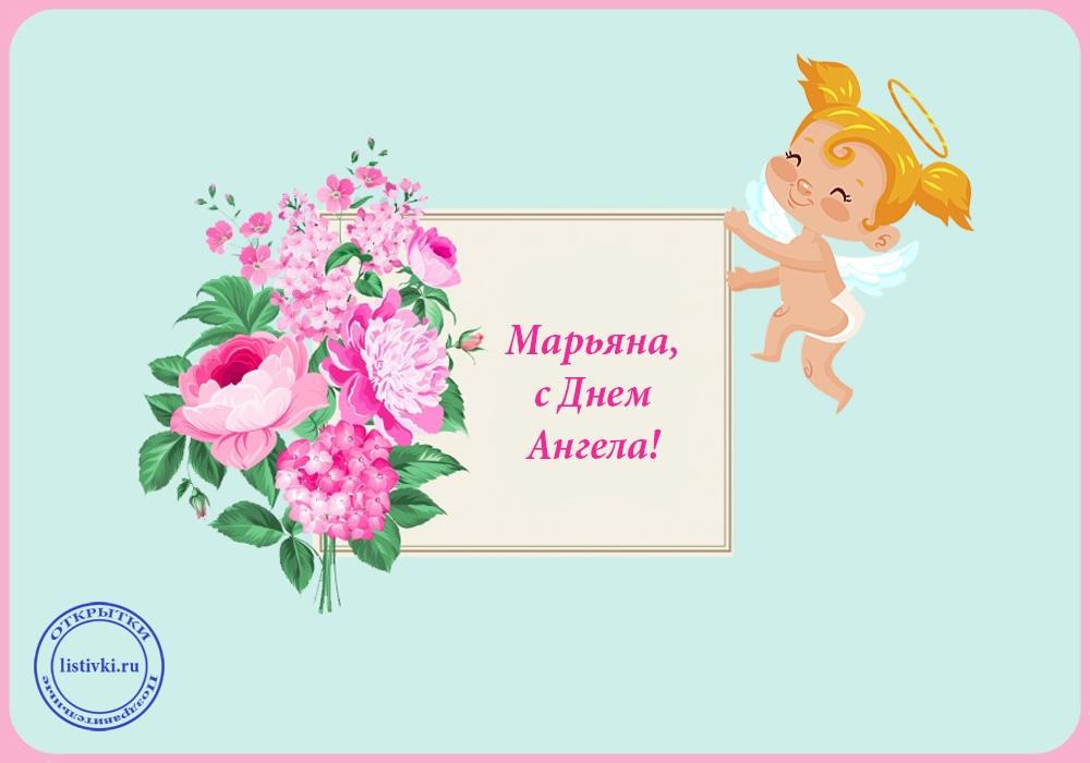 Марьяна с днем рождения открытки с пожеланиями, цветы для
