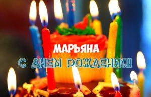Марьяшка с днем рождения картинки и открытки 026