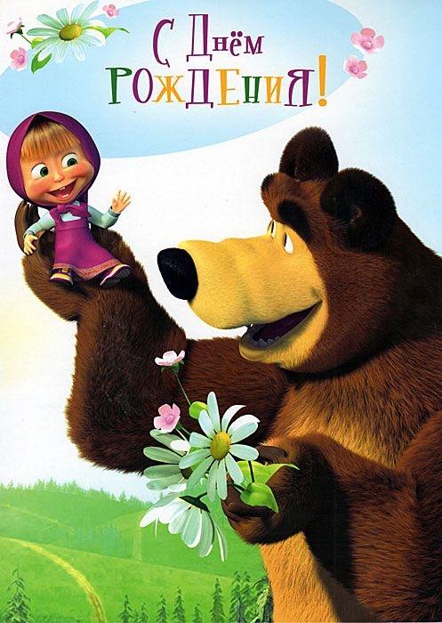 Маша и медведь картинка день рождения