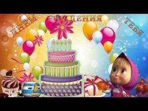 Маша и Медведь с днем рождения поздравления в картинках 022