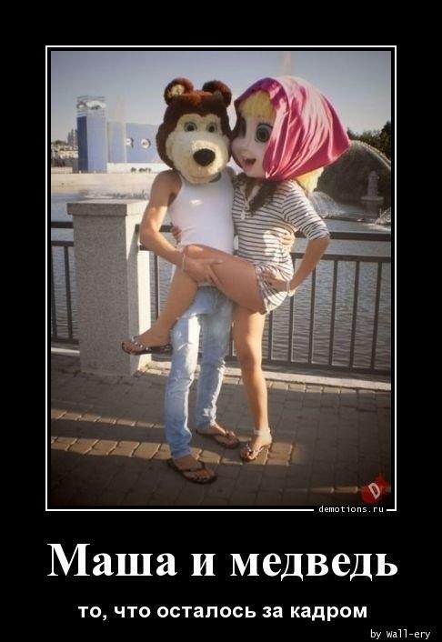 Маша и медведь демотиваторы   подборка 006