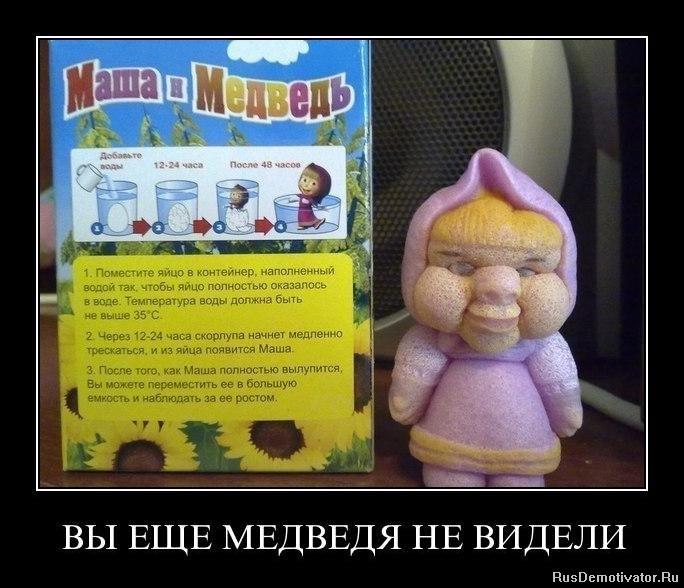 Маша и медведь демотиваторы   подборка 012