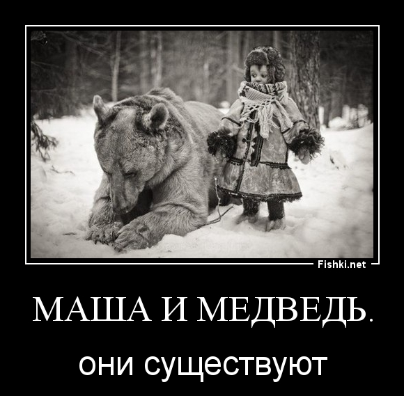 Маша и медведь демотиваторы   подборка 020