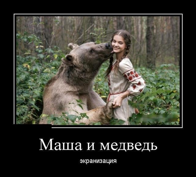 Маша и медведь демотиваторы   подборка 023