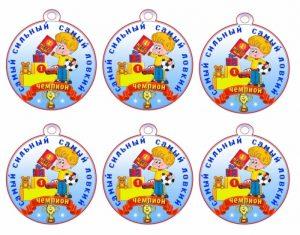 Медалька для детей шаблоны и картинки025