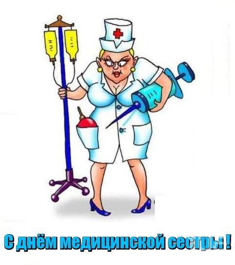 Открытка текст, прикольная картинка про медсестру
