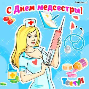 Медицинская сестра картинки прикольные 017