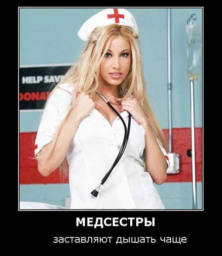 Медсестры мемы и картинки приколы001