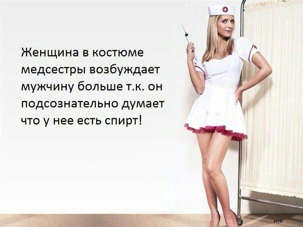 Медсестры мемы и картинки приколы002