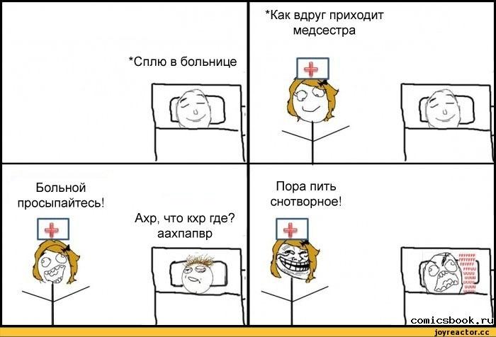 Медсестры мемы и картинки приколы006