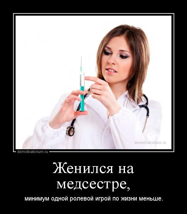 Медсестры мемы и картинки приколы011