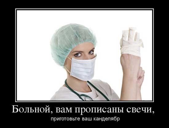 Медсестры мемы и картинки приколы012