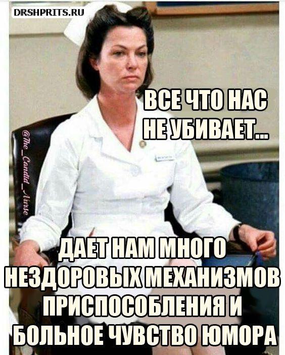 Медсестры мемы и картинки приколы021