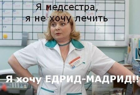 Медсестры мемы и картинки приколы022