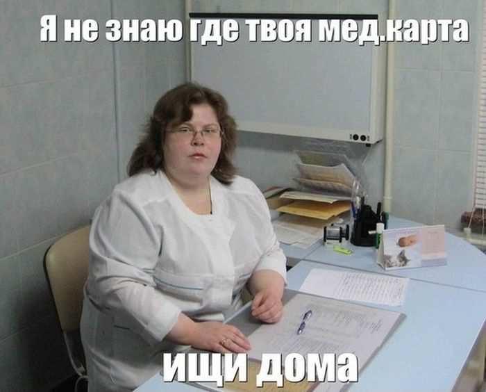 Медсестры мемы и картинки приколы026