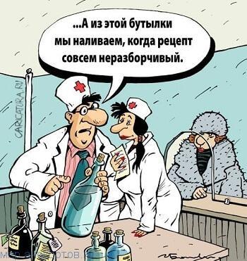 Медсестры мемы и картинки приколы027