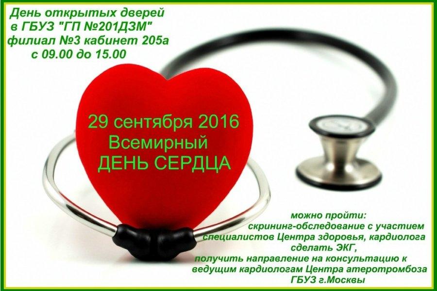 Медведев поздравления, с днем кардиолога картинки поздравления
