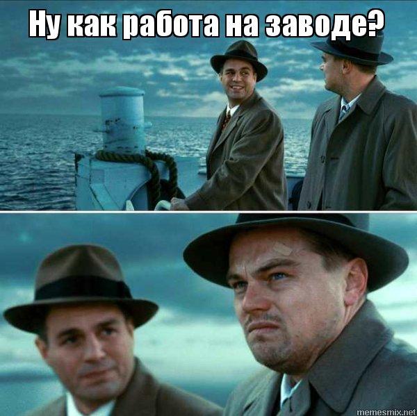 Мемы про работу на заводе   картинки 001