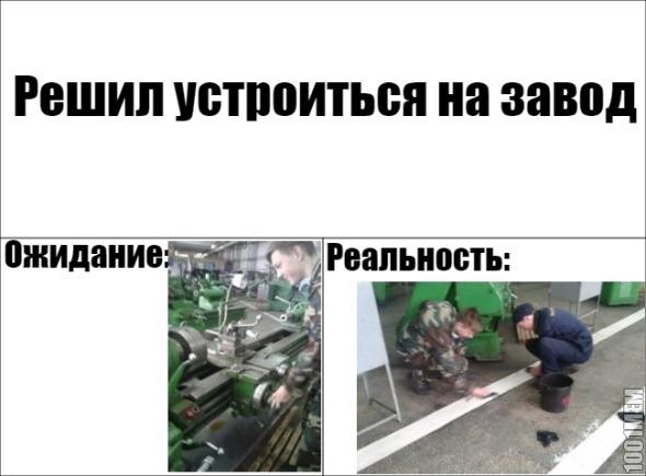 Мемы про работу на заводе   картинки 003
