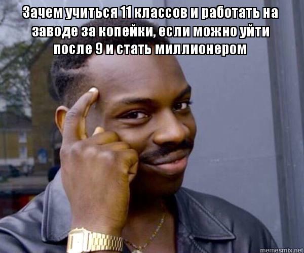 Мемы про работу на заводе   картинки 005