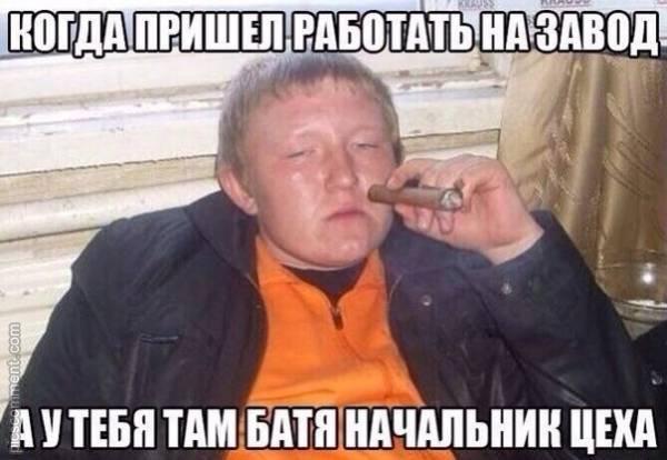 Мемы про работу на заводе   картинки 008