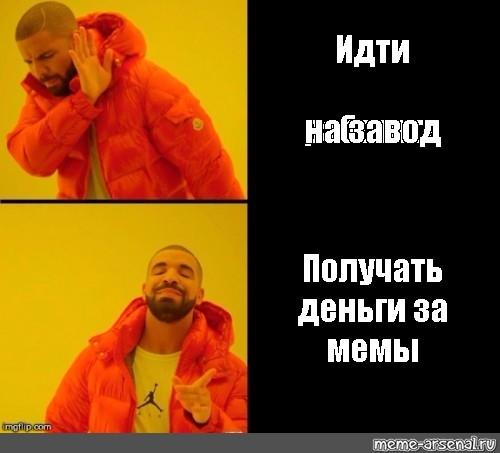 Мемы про работу на заводе   картинки 009