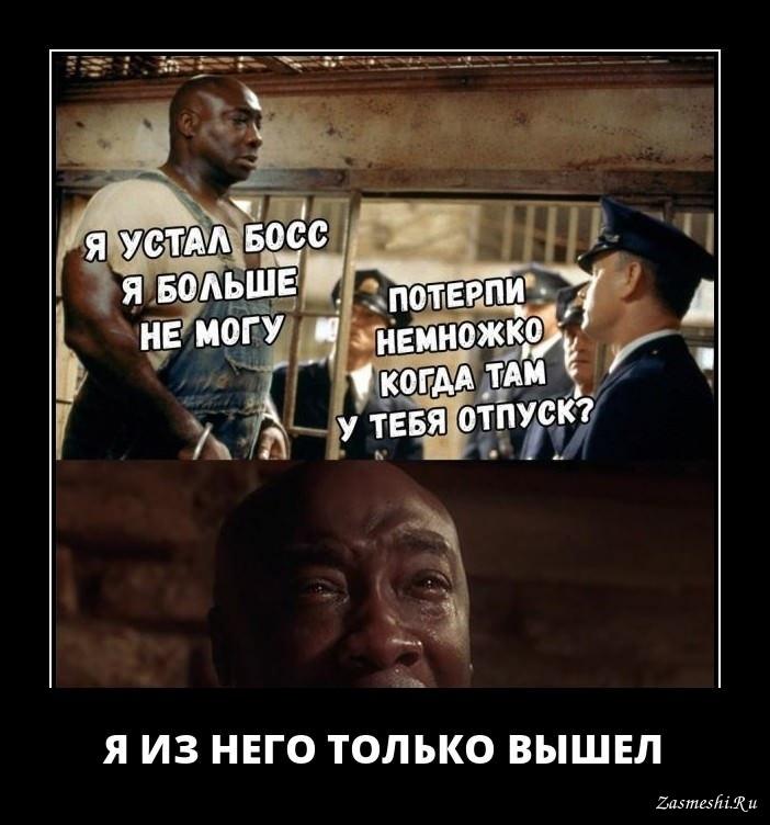 Мемы про работу на заводе   картинки 011