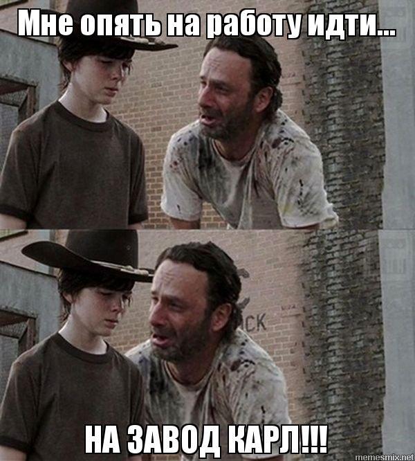 Мемы про работу на заводе   картинки 013