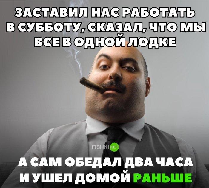 Мемы про работу на заводе   картинки 017