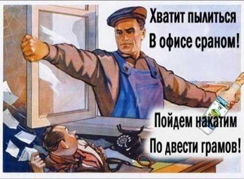 Мемы про работу на заводе   картинки 019