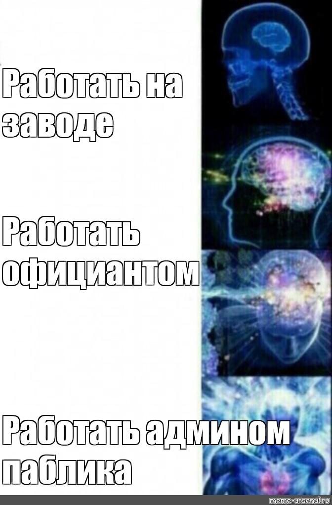 Мемы про работу на заводе   картинки 020
