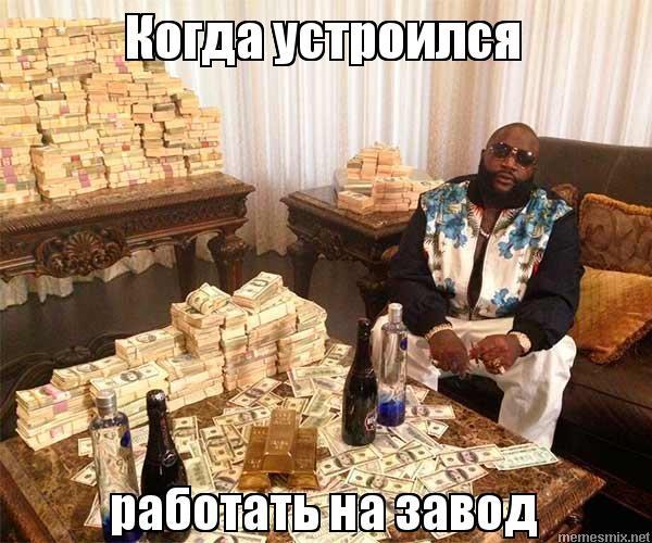 Мемы про работу на заводе   картинки 022