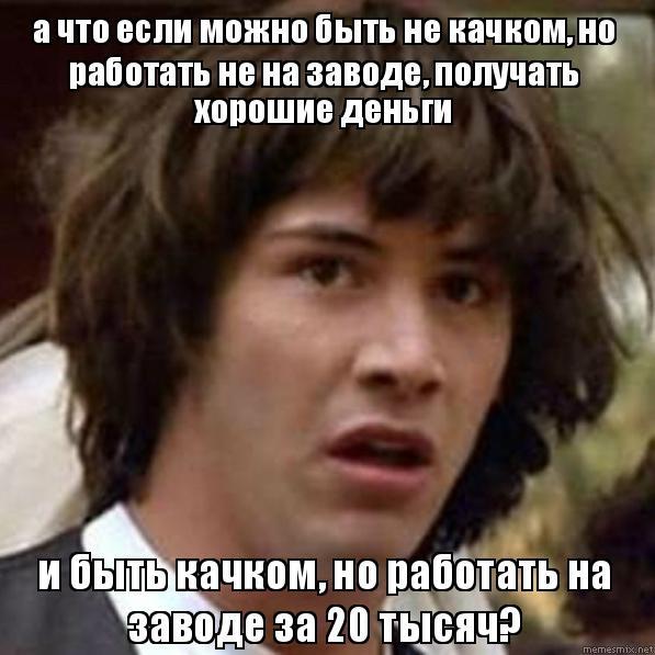 Мемы про работу на заводе   картинки 023