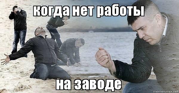Мемы про работу на заводе   картинки 024