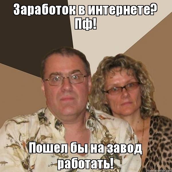 Мемы про работу на заводе   картинки 025