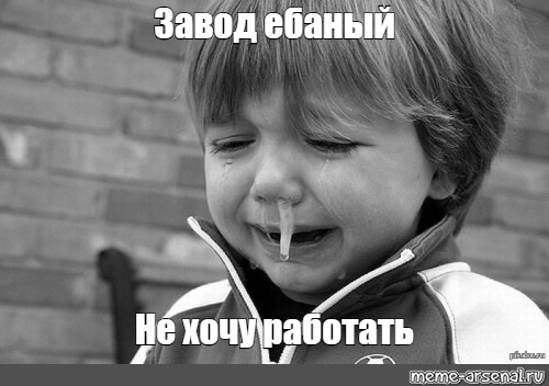 Мемы про работу на заводе   картинки 027