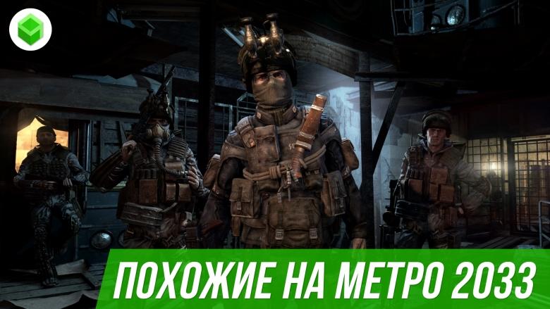Метро 2033 фото игры   подборка001