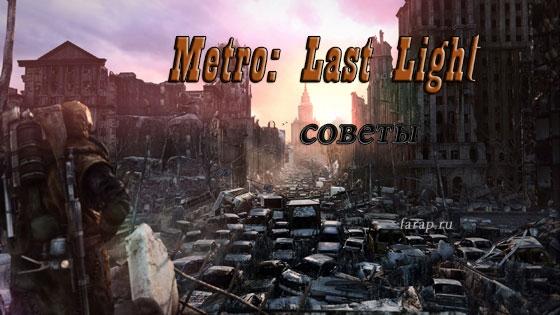Метро 2033 фото игры   подборка017